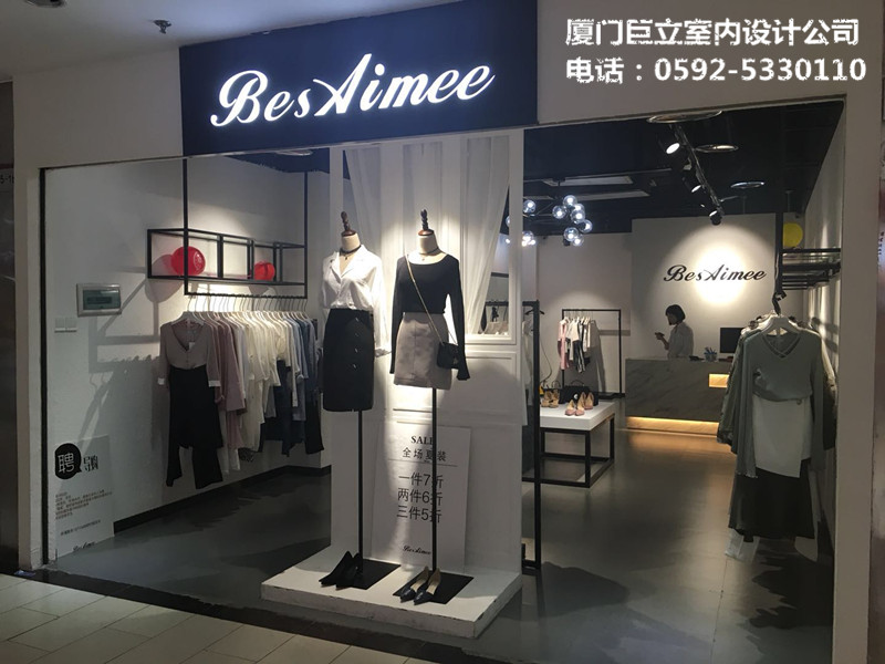 厦门加州BESaimee服装店装修设计项目