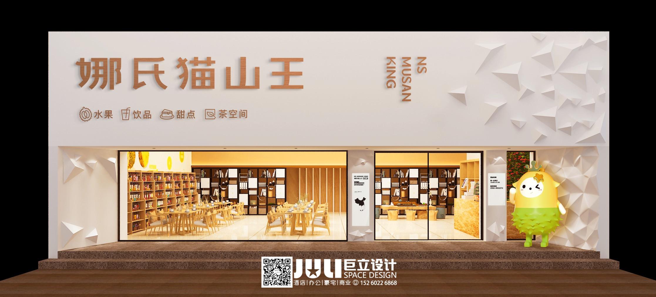 厦门娜氏猫山王旗舰店升级设计项目