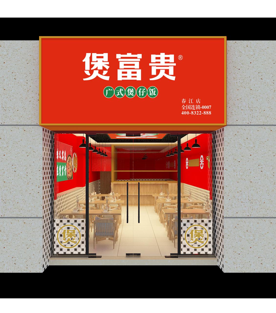 厦门煲富贵春江郦城店设计项目
