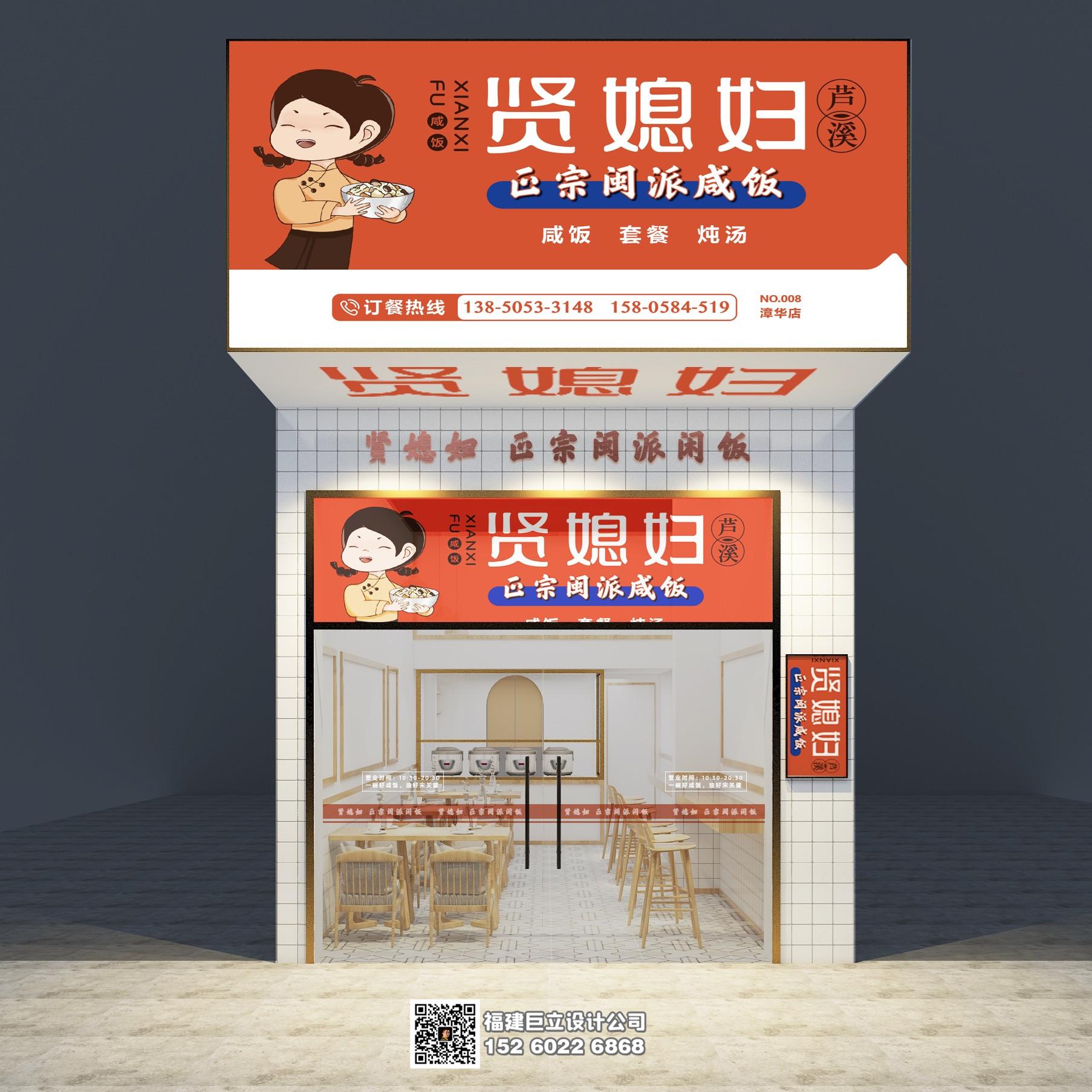 漳州贤媳妇闽派咸饭店设计项目
