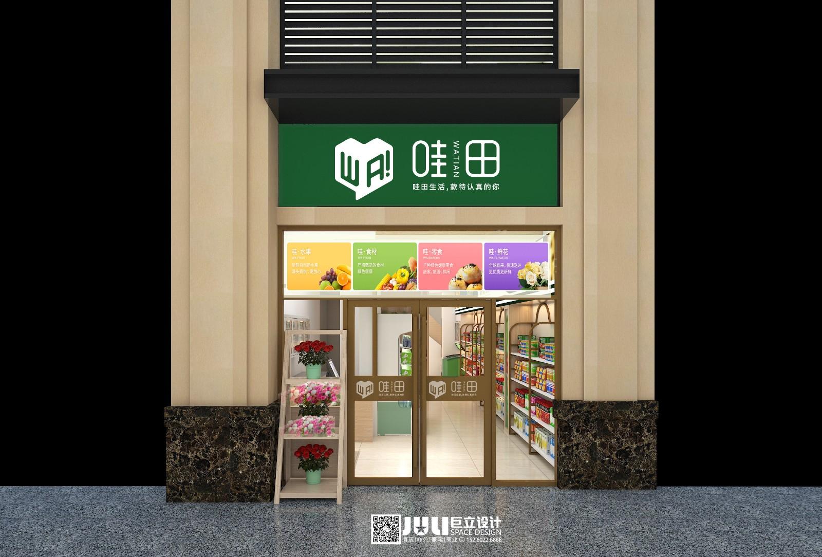 广州哇田生鲜超市社区店设计