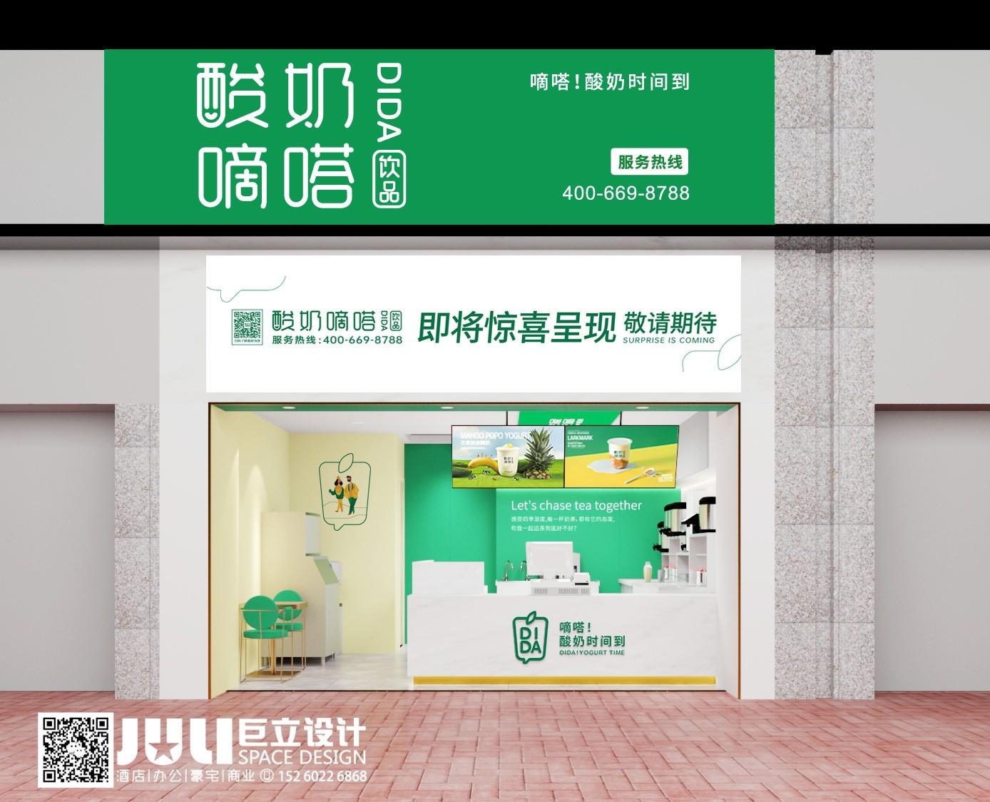 酸奶嘀嗒饮品店连锁品牌设计项目