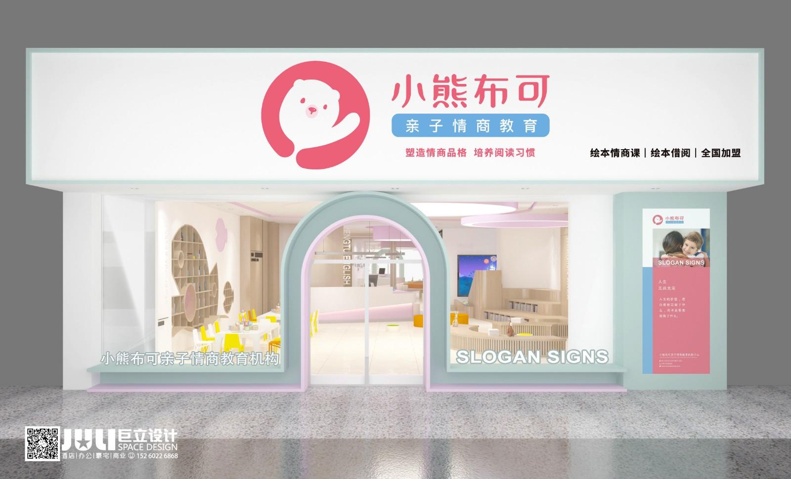 厦门小熊布丁亲子情商教育连锁店设计项目
